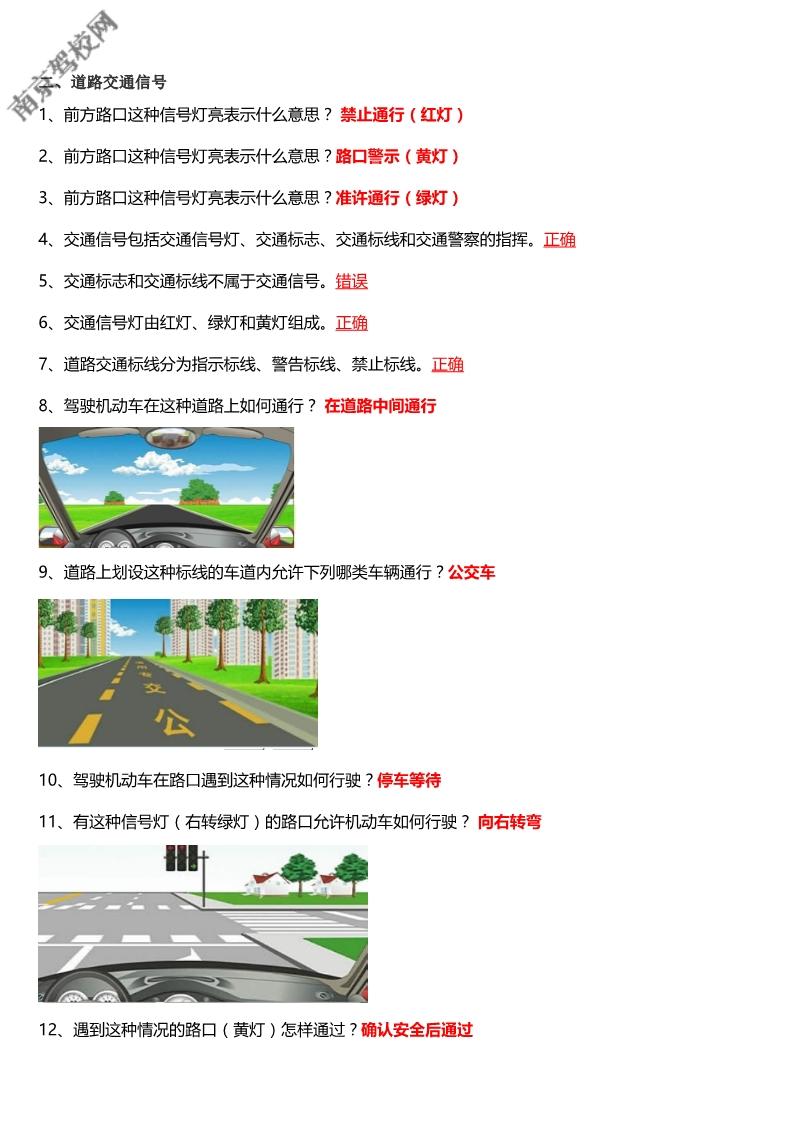 科目三考试技巧口诀_学车技巧-南京驾校网